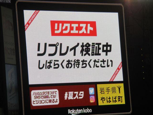 仙台リクエスト合戦立ち見席観戦記【9回表・塩見vs藤岡】