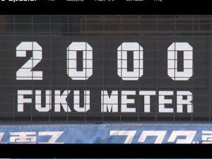福浦2,000…最高のムードの中で逆転しても再逆転を許す暗黒力!