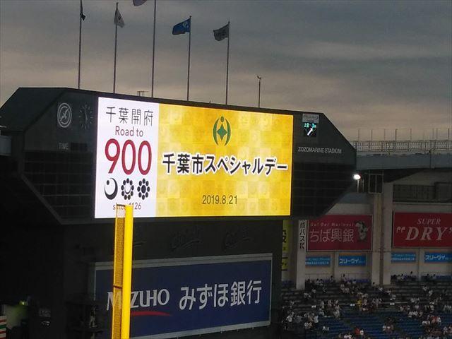 千葉市デーナイター2年連続当選で生観戦